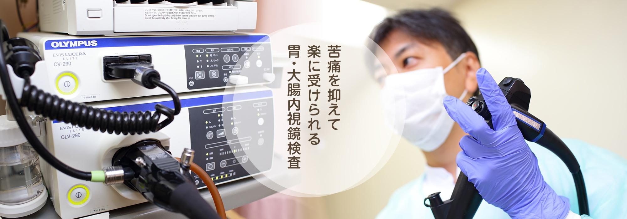 苦痛を抑えて楽に受けられる胃・大腸内視鏡検査