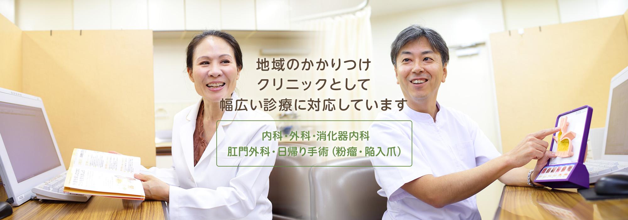 地域のかかりつけクリニックとして幅広い診療に対応しています
